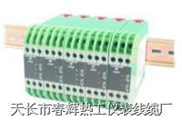 SWP8000系列導軌式信號隔離器、配電器、溫度變送器 SWP8000