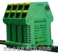 SWP8067-EX操作端隔離式安全柵 SWP8067