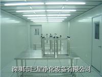 LCD廠凈化工程 **凈化-LCD廠凈化工程