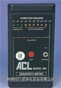 ACL-385表面電阻測試儀 ACL-385