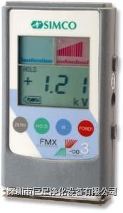 靜電電壓測試FMX-003 FMX-003