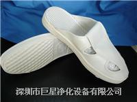 防靜電四孔拖鞋 **-防靜電四孔拖鞋