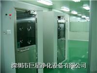 風淋室,風淋機 JXN-1240