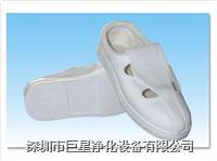 靜電工鞋(靜電鞋) **凈化-靜電工鞋(靜電鞋)