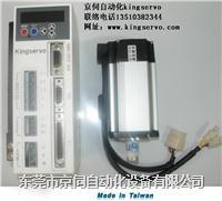 kingservo 伺服驱动器 台湾伺服电机 松下伺服替换** 绕线机伺服马达
