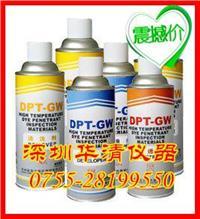 DPT-GW高温着色渗透探伤剂 DPT-GW