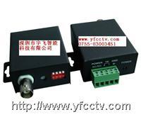 双绞线视频传输器,双绞线收发器,视频传输抗干扰器