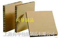 蜂窝纸板 各种 XD