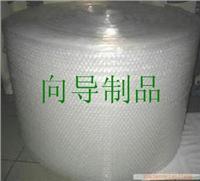 上海向导包装制品有限公司生产防震包装材料泡泡膜 1*150