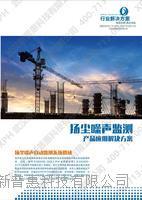 智慧农业 农业物联网平台 武汉新普惠农业物联网平台 PHZHNY