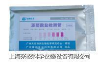 亞硝酸鹽檢測管 LZ-CN106,0.25mg/L