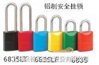 安全铝挂锁 6835,2.7cm锁钩净高系列