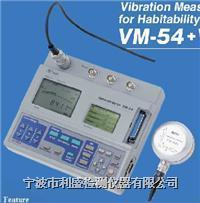 超低頻測振儀 VM-54A