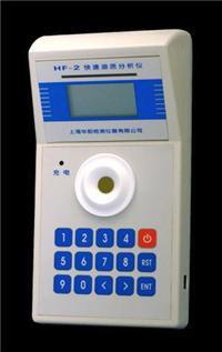 快速油質分析儀 HF-2