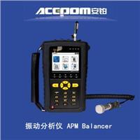 手持式振動分析儀 APM-Balancer