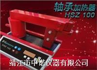 HSZ-100火星軸承加熱器 HSZ-100