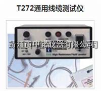 T272通用線纜測試儀 T272
