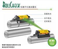 平行度測量儀ROLLCHECK ROLLCHECK1/3