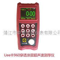 B掃描穿透涂層超聲波測厚儀UEE960 UEE960