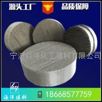 金属丝网波纹填料 Y250~Y700