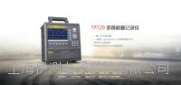 拓普瑞TP720无纸記錄儀多路数据記錄儀 TP720