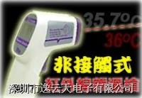 紅外額頭溫度測量儀  AZ8877