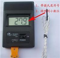 热电偶数显温度计