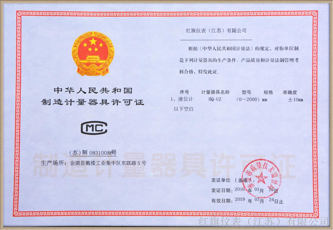 液位計生產許可證