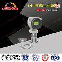HQ-3051衛生卡箍型壓力變送器