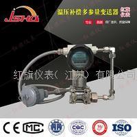 HQ-DCL-D温压补偿型多参量变送器
