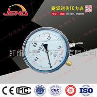 YNTZ150耐震远传压力表