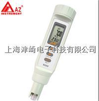 台湾衡欣 AZ8689 可拆卸笔形PH酸碱度计 AZ8689