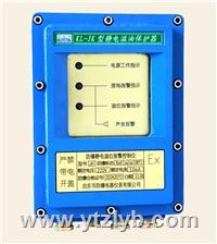 靜電溢油保護器 ZLJK型