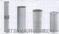 FO系列褶子介质过滤杂质滤芯 .
