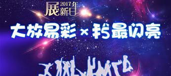 2017年展新日:大放易彩.我最閃亮
