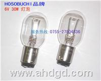 HOSOBUCHI顯微鏡燈泡OP2118 6V 30W