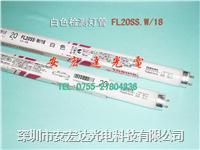 東芝(TOSHIBA)色評燈管,白光燈管FL20SS.W/18