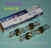 德國ISOLDE HPA400S 曬版燈 CLEO 400W UV油墨固化燈 美黑燈紫外線探傷燈