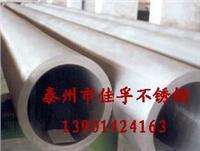 佳孚鋼管公司供應戴南304材質不銹鋼無縫鋼管 304