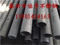 戴南不銹鋼無縫管由戴南不銹鋼無縫管廠生產 常規及非標