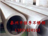 戴南不銹鋼無縫鋼管工業用無縫鋼管 159*4.5