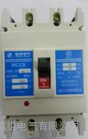 HSM2-250M/3300塑料外壳式断路器 HSM2-250M/330