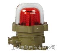 BBJ-ZR防爆声光报警器 BBJ-ZR