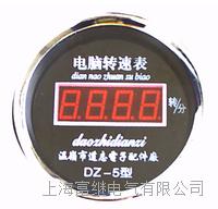 DZ-5电脑转速表 DZ-5