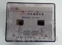 DCS-13(RK251.206)雙位置繼電器 DCS-13(RK251206)