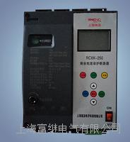 RCXK-250剩余电流保护断路器 RCXK-100