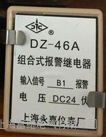 组合式报警繼電器 DZ-46A