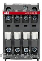 交流接觸器 AX25-30-10