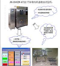 汽車電線低溫卷繞試驗機,東莞杰恩專業生產汽車電線檢測儀器 JN-DWZR-6722