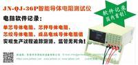 軟件記錄電線導體電阻測試儀 JN-QJ-36P